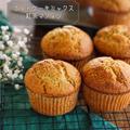 ♡ホットケーキミックスで♡紅茶マフィン♡【#バターなし #簡単レシピ #お菓子 #母の日】