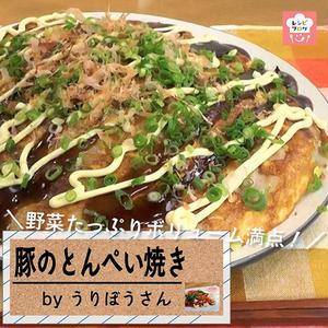 【動画レシピ】野菜たっぷり、ボリューム満点!「ふんわり卵とカリカリ豚のとんぺい焼き」