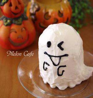 【レシピ】りんごのパウンドケーキで、超簡単ハロウィンの立体おばけケーキ♪