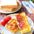 牛乳なし!バニラアイスに浸す!フレンチトーストのレシピ