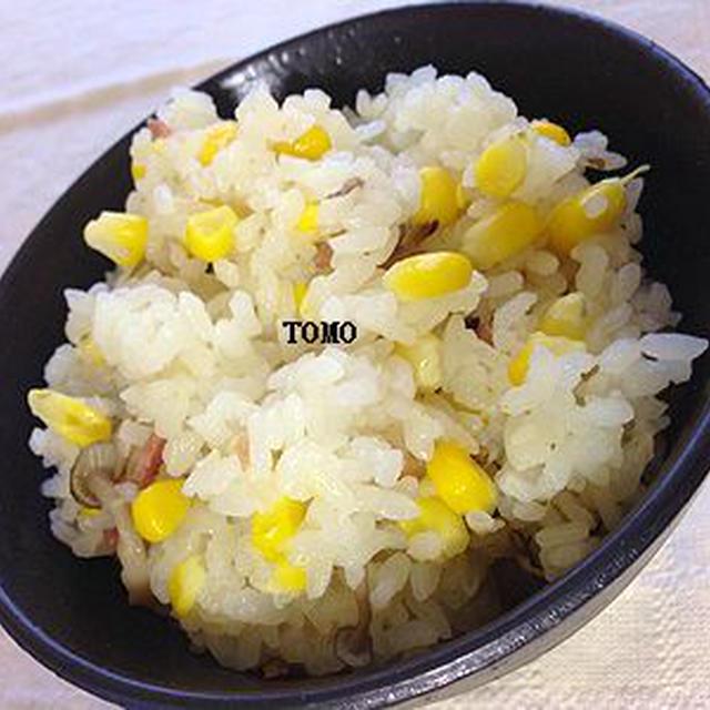 旬のトウモロコシで♪トウモロコシとベーコンの洋風炊き込みご飯