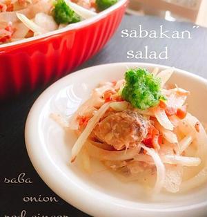 サバ缶de☆サバ紅生姜サラダおろし胡瓜のせ