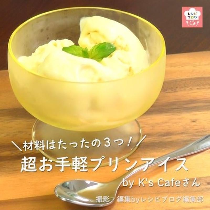 【動画レシピ】材料3つ!混ぜるだけ!超お手軽プリンアイス