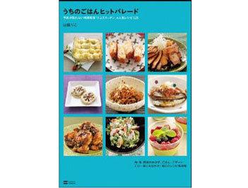料理本「うちのごはんヒットパレード」を抽選で5名様にプレゼント