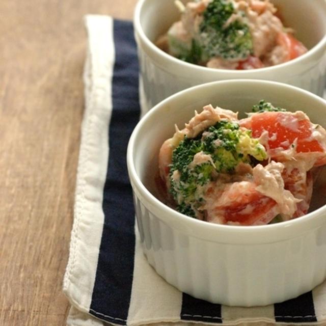 トマトとブロッコリーのツナマヨサラダ。