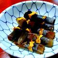 精進料理⑤ 笋羹(シュカン) 昆布巻き