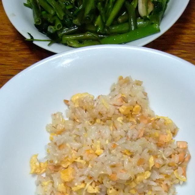 鮭チャーハンと空芯菜の炒め物