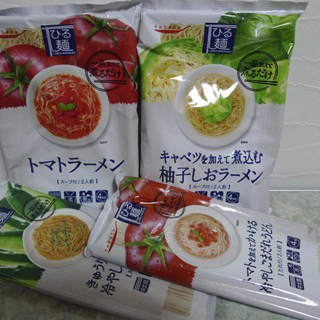 主婦のハートを鷲掴み ひる麺美味し!!