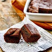 【レシピ】トースターでお手軽♪濃厚チョコレートブラウニー