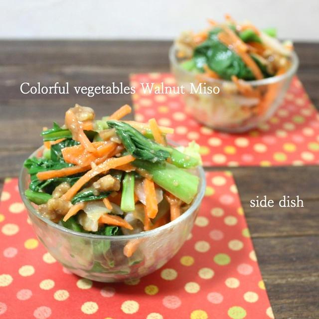 彩り野菜のクルミ味噌和え
