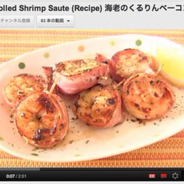 海老のくるりんベーコン巻き焼き(動画レシピ)  by オチケロン