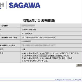 Galaxy Tab S5e 受け取れませんでした。