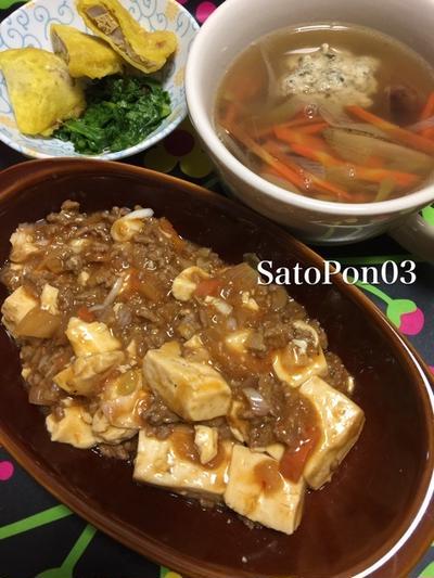 晩ごはん…麻婆豆腐&ヒサビササカナ