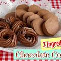 材料2つでアイスボックスと絞り出しチョコレートクッキー (動画レシピ) by オチケロンさん