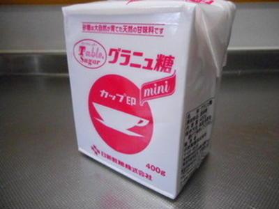 チャック付きボックスタイプが使い勝手がいいの~日新製糖「ボックスシュガーミニ」