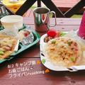 【明日締め切り!】キャンプ飯*お庭ごはん*フライパンcooking*安城デンパーク