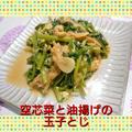 《旬レシピ》夏バテ解消!【空芯菜と油揚げの玉子とじ】