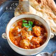 ♡バターチキンカレー♡【#簡単レシピ #時短 #節約 #鶏肉 #動画】