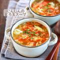 ♡人参のとろ玉スープ♡【#簡単レシピ#時短#節約#おかずスープ】