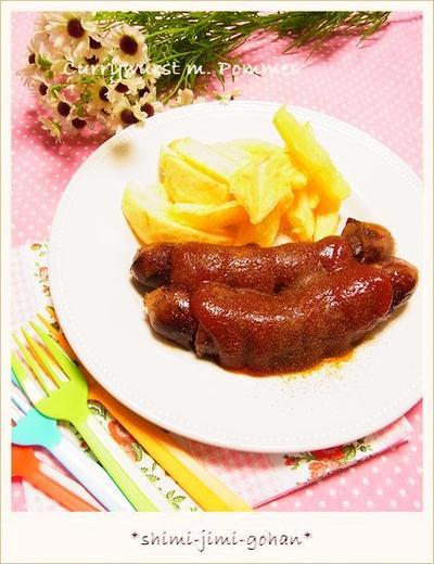 ドイツNo.1 B級グルメ♪ カリーヴルスト (カレーソーセージのフライドポテト添え, Currywurst m. Pommes)