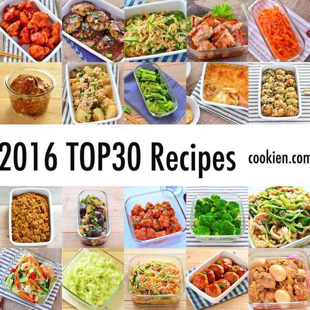 2016年の人気作り置き・常備菜のレシピ - TOP30
