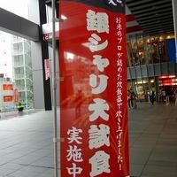 ☆「日本の新米大集合」銀シャリ亭 秋の収穫祭に行ってきたよ♪☆