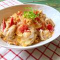 【夏休みのお昼ご飯にオススメ‼︎】老化防止効果に☆トマトと鶏の洋風チーズ親子丼♡レシピ