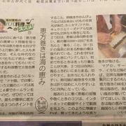 産経新聞 連載  滝村雅晴のパパ料理のススメ11  恵方巻は海の恵み 楽につくる3つの方法とは?