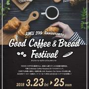 コーヒー&パン好きにはたまらないイベント!