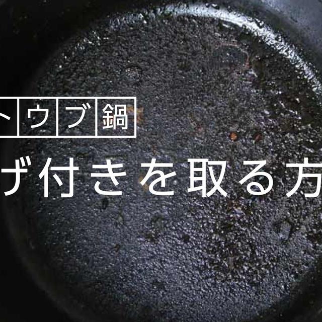 ストウブ鍋の焦げ付きを取る簡単な方法!重曹でごっそりとれる
