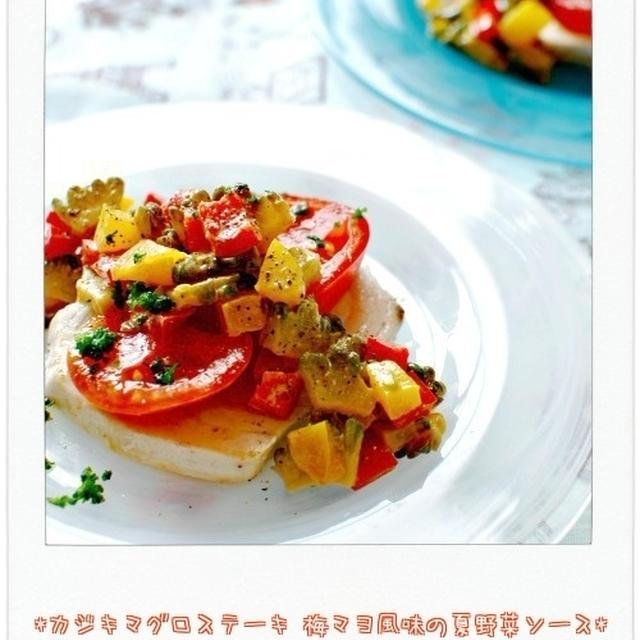 ☆カジキマグロステーキ 梅マヨ風味の夏野菜ソース☆