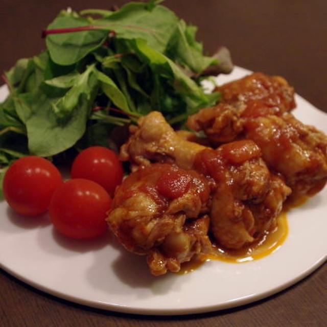 オールスパイスで!鶏手羽のトマト煮込み