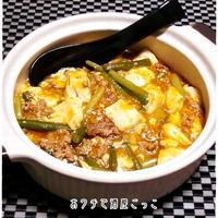★にんにくの芽と豆腐の旨ーボー★