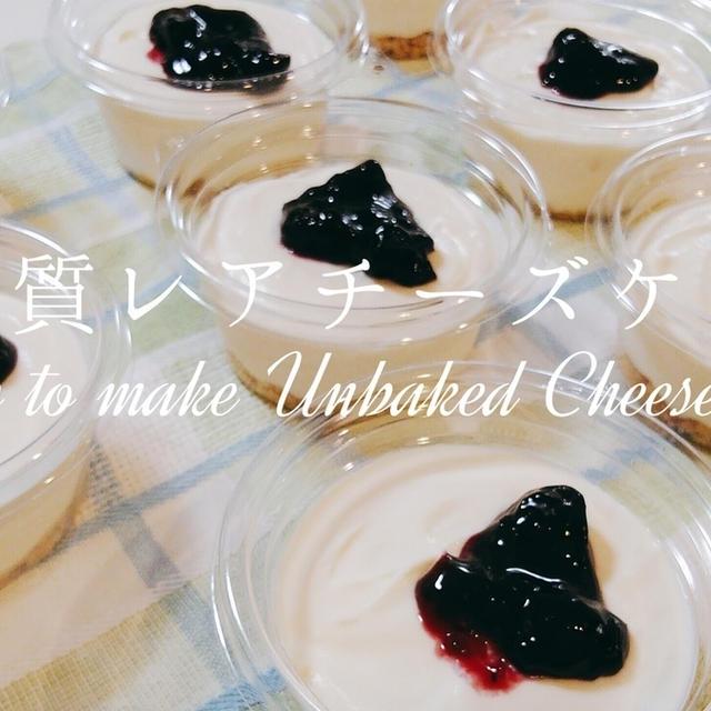 低糖質レアチーズケーキの作り方