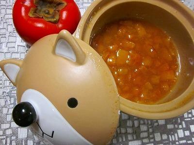 土鍋で柿コンフィチュール♪