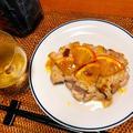 ワインに合う クローブ香るチキンのオレンジソース
