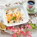 マスカルポーネのフルーツグラタン 【 キューリグ ネオトレビエ 香り高いコーヒーと楽しむレシピ 】