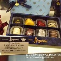 チョコレートパラダイス★Bruyerre ブリュイエール社★ベルギーチョコ⑥