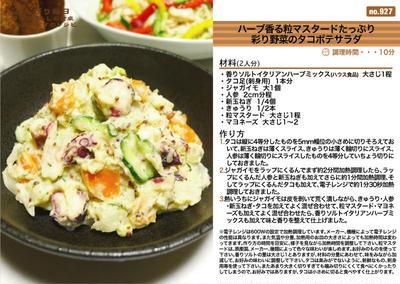 ハーブ香る粒マスタードたっぷり彩り野菜のタコポテサラダ -Recipe No.927-