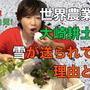世界農業遺産!野菜の~ふしぎ発見! FAOの認める世界農業遺産「大崎耕土」から届いた真っ白な雪!