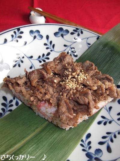 紅ショウガ入り★牛肉寿司