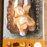 新刊「オイルで作るふんわりケーキとサクサククッキー」