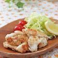 節約簡単*しっとり柔らか♪鶏むね肉の塩麹バターソテー【お弁当にも】