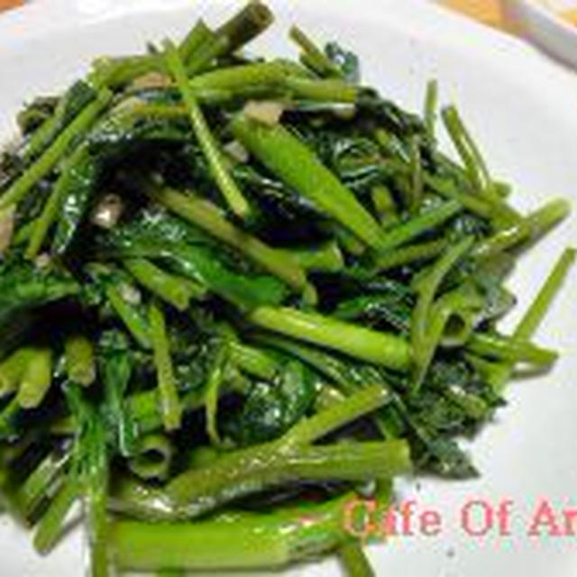 空芯菜の中華炒め