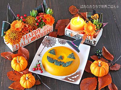 炊飯器でかぼちゃのプリンケーキ☆花と料理で楽しむハロウィン企画のお知らせ