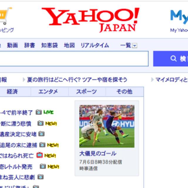 祝!50万アクセス突破感謝企画♡*&Yahoo!JAPANのトップページに掲載されました!