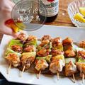 ♡フライパン塩焼き鳥♡(串なしでもOK)【#簡単レシピ #時短 #節約 #おうち居酒屋】