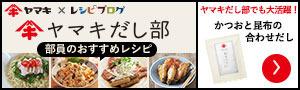 ヤマキだし部 おだしでおいしいあったか麺レシピ