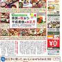 ■リビング新聞・お正月特集にてご掲載頂きました♪■東京及び関東・大阪・名古屋にて。