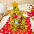 クリスマスに♪抹茶ミニシューのクロカンブッシュツリー
